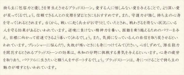 ブラッドストーン・水晶(クォーツ)の文章2