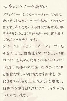 ブラッドストーン・スモーキークォーツ・水晶(クォーツ)の文章1