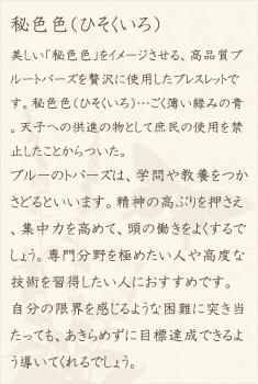 ブルートパーズ・水晶(クォーツ)の文章1