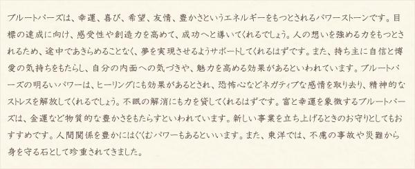 ブルートパーズ・水晶(クォーツ)の文章2