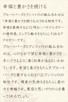 ブルートパーズ・クンツァイト・水晶(クォーツ)の文章1