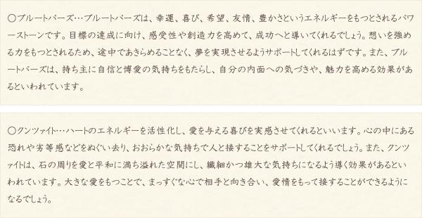 ブルートパーズ・クンツァイト・水晶(クォーツ)の文章2