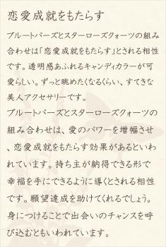ブルートパーズ・スターローズクォーツ・水晶(クォーツ)の文章1