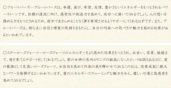 ブルートパーズ・スターローズクォーツ・水晶(クォーツ)の文章2