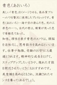 ブルーメノウ・水晶(クォーツ)の文章1