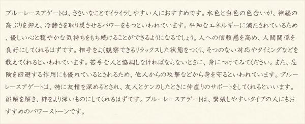ブルーレースアゲート・水晶(クォーツ)の文章2