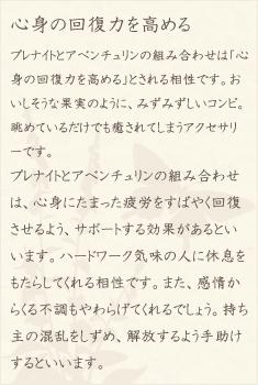 プレナイト・アベンチュリン・水晶(クォーツ)の文章1