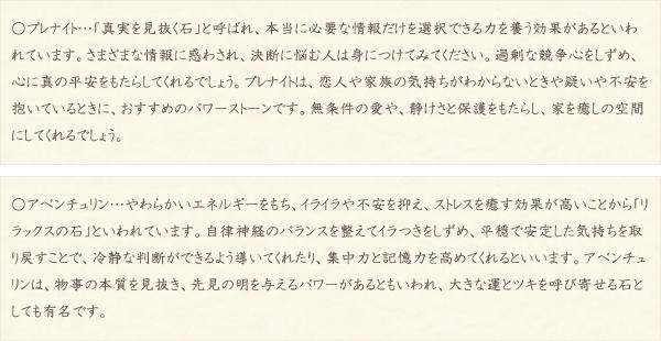 プレナイト・アベンチュリン・水晶(クォーツ)の文章2