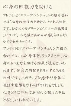 プレナイト・イエローアベンチュリン・水晶(クォーツ)の文章1
