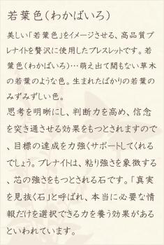 プレナイト・水晶(クォーツ)の文章1