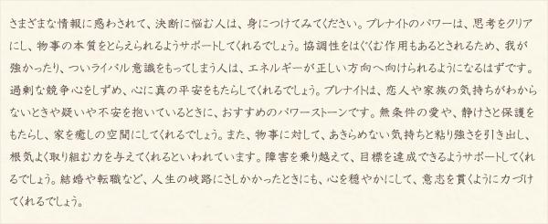 プレナイト・水晶(クォーツ)の文章2
