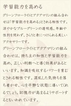 グリーンフローライト・アクアマリン・水晶(クォーツ)の文章1