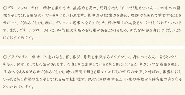 グリーンフローライト・アクアマリン・水晶(クォーツ)の文章2
