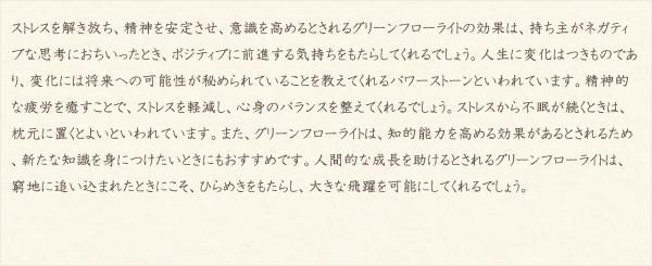 グリーンフローライト・水晶(クォーツ)の文章2