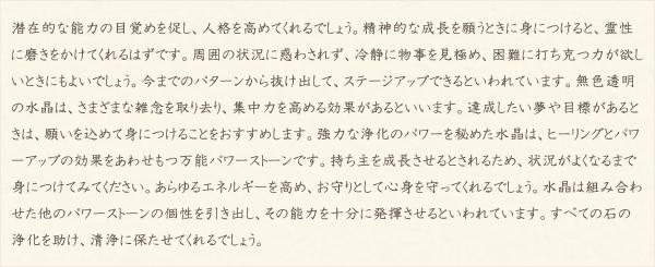 フロスティクォーツ・水晶(クォーツ)の文章2