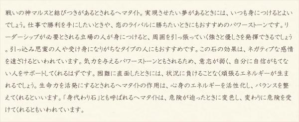 ヘマタイト・水晶(クォーツ)の文章2