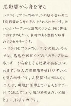 ヘマタイト・ブラックトルマリン・水晶(クォーツ)の文章1