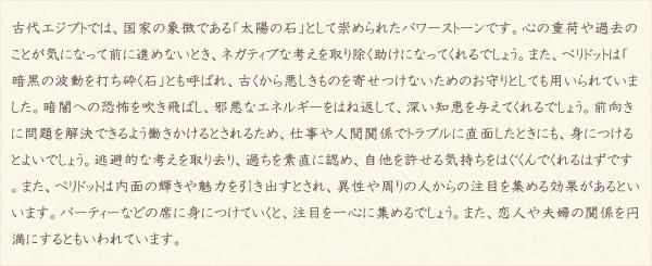 ペリドット・水晶(クォーツ)の文章2