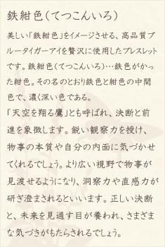 ブルータイガーアイ・水晶(クォーツ)の文章1