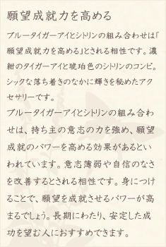 ブルータイガーアイ・シトリン・水晶(クォーツ)の文章1