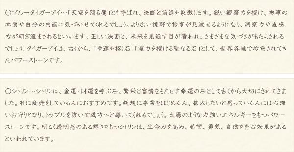 ブルータイガーアイ・シトリン・水晶(クォーツ)の文章2