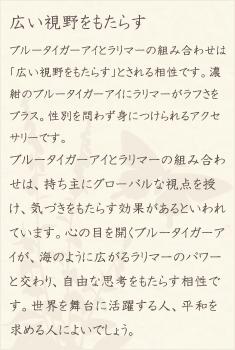 ブルータイガーアイ・ラリマー・水晶(クォーツ)の文章1