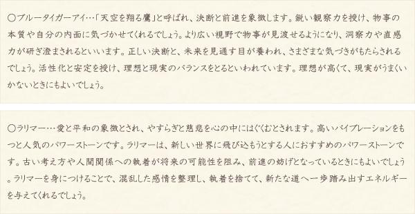 ブルータイガーアイ・ラリマー・水晶(クォーツ)の文章2