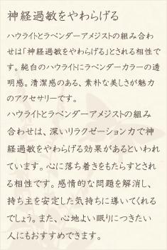 ハウライト・ラベンダーアメジスト・水晶(クォーツ)の文章1