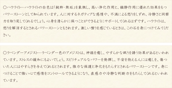 ハウライト・ラベンダーアメジスト・水晶(クォーツ)の文章2