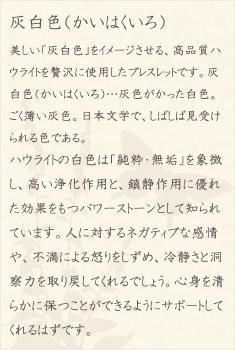 ハウライト・水晶(クォーツ)の文章1