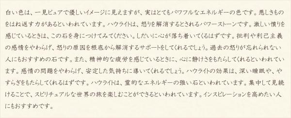 ハウライト・水晶(クォーツ)の文章2