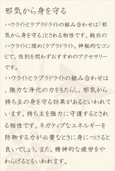 ハウライト・ラブラドライト・水晶(クォーツ)の文章1