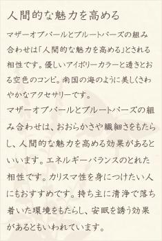マザーオブパール・ブルートパーズ・水晶(クォーツ)の文章1