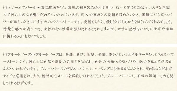 マザーオブパール・ブルートパーズ・水晶(クォーツ)の文章2