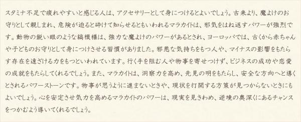 マラカイト・水晶(クォーツ)の文章2