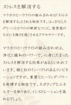 マラカイト・ハウライト・水晶(クォーツ)の文章1