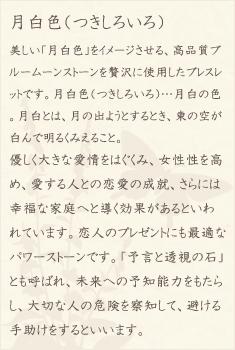 ブルームーンストーン・水晶(クォーツ)の文章1