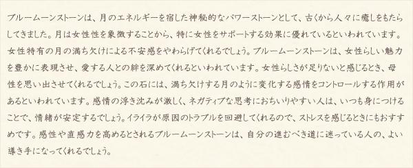ブルームーンストーン・水晶(クォーツ)の文章2