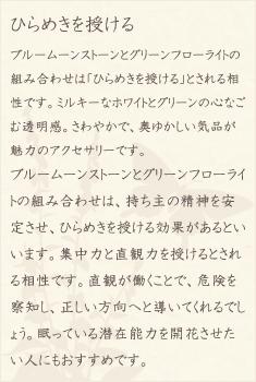 ブルームーンストーン・グリーンフローライト・水晶(クォーツ)の文章1