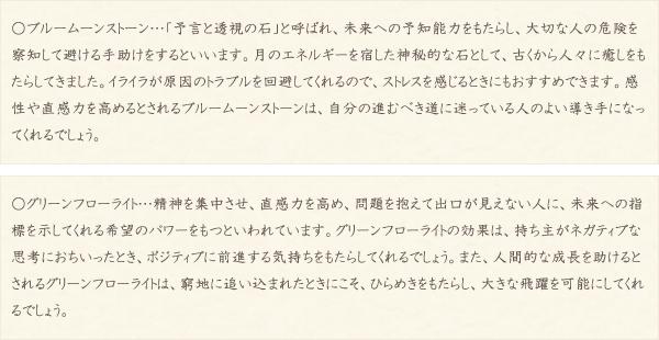 ブルームーンストーン・グリーンフローライト・水晶(クォーツ)の文章2