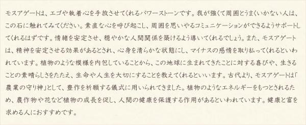 モスアゲート・水晶(クォーツ)の文章2