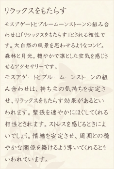 モスアゲート・ブルームーンストーン・水晶(クォーツ)の文章1