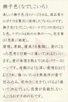 モルガナイト・水晶(クォーツ)の文章1