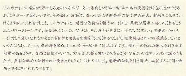 モルガナイト・水晶(クォーツ)の文章2