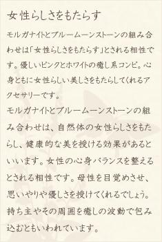モルガナイト・ブルームーンストーン・水晶(クォーツ)の文章1