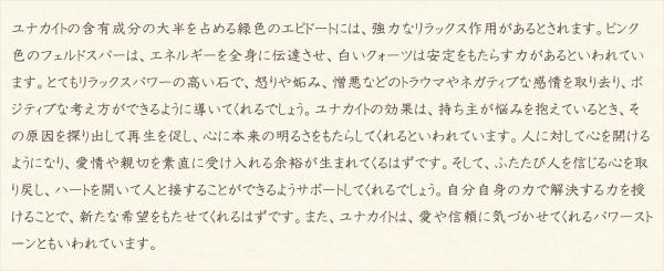 ユナカイト・水晶(クォーツ)の文章2