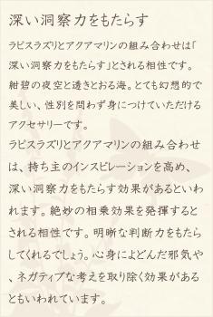 ラピスラズリ・アクアマリン・水晶(クォーツ)の文章1