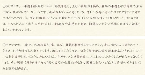 ラピスラズリ・アクアマリン・水晶(クォーツ)の文章2