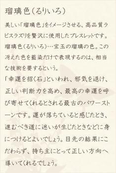 ラピスラズリ・水晶(クォーツ)の文章1
