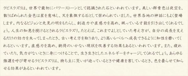ラピスラズリ・水晶(クォーツ)の文章2